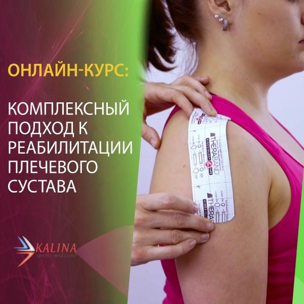 Комплексная реабилитация плечевого сустава