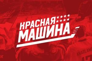 Проект REDMACHINEONLINE совместно с Красной Машиной