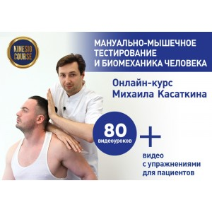 Мануальное мышечное тестирование